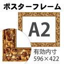 樂天商城 - 額縁eカスタムセット標準仕様 C-31011 作品厚約1mm〜約3mm、ゴージャスな高級ポスターフレーム (A2)