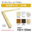 YFM 150角  額縁(ポスターフレーム) 正方形サイズ (選べるフレームカラー)
