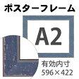 額縁eカスタムセット標準仕様 14-6077 作品厚約1mm〜約3mm、シンプルなブルーのポスターフレーム (A2)
