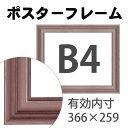 樂天商城 - 額縁eカスタムセット標準仕様 16-6475 作品厚約1mm〜約3mm、ピンク色のポスターフレーム (B4)