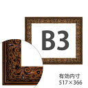 額縁eカスタムセット標準仕様 18-6565 作品厚約1mm〜約3mm、模様のある金のポスターフレーム (B3)
