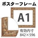 額縁eカスタムセット標準仕様 54-9079 作品厚約1mm〜約3mm、模様がある金色のポスターフレーム (A1)