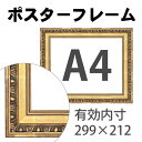 樂天商城 - 額縁eカスタムセット標準仕様 46-9080 作品厚約1mm〜約3mm、模様がある金色のポスターフレーム (A4)