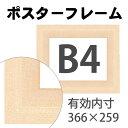 額縁eカスタムセット標準仕様 46-9082 作品厚約1mm〜約3mm、アイボリーのポスターフレーム (B4)