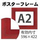 額縁eカスタムセット標準仕様 46-9083 作品厚約1mm〜約3mm、シンプルな赤のポスターフレーム A1 (A2)