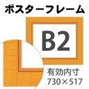 樂天商城 - 額縁eカスタムセット標準仕様 38-9085 作品厚約1mm〜約3mm、シンプルな黄色のポスターフレーム (B2)