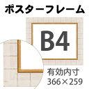 樂天商城 - 額縁eカスタムセット標準仕様 38-9087 作品厚約1mm〜約3mm、シンプルな白色のポスターフレーム (B4)