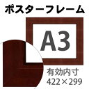 額縁eカスタムセット標準仕様 12-BF2000 作品厚約1mm〜約3mm、ブラウンのポスターフレーム (A3)