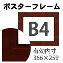 樂天商城 - 額縁eカスタムセット標準仕様 12-BF2000 作品厚約1mm〜約3mm、ブラウンのポスターフレーム (B4)