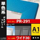 樂天商城 - フレームの幅が広いポスターパネル 豊富なサイズ・カラー (PR-291)