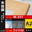 樂天商城 - フレームの幅が広いポスターケース 豊富なサイズ・カラー (W-251)