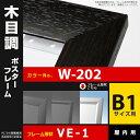 樂天商城 - 豊富なサイズ・カラー 額縁タイプのポスターフレーム (W-202)