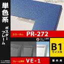 樂天商城 - 豊富なサイズ・カラー 額縁タイプのポスターフレーム (PR-272)