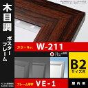 豊富なサイズ・カラー 額縁タイプのポスターフレーム (W-211)
