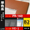 豊富なサイズ・カラー 額縁タイプのポスターフレーム (PR-160)