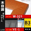 樂天商城 - 豊富なサイズ・カラー 額縁タイプのポスターフレーム (W-321)
