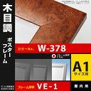 樂天商城 - 豊富なサイズ・カラー 額縁タイプのポスターフレーム (W-378)