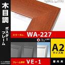 樂天商城 - 豊富なサイズ・カラー 額縁タイプのポスターフレーム (WA-227)
