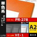 樂天商城 - 豊富なサイズ・カラー 額縁タイプのポスターフレーム (PR-278)