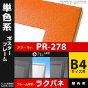 樂天商城 - 豊富なサイズ・カラー シンプルなポスターフレーム (PR-278)