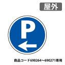 樂天商城 - サインタワーA&Bタイプ用 上部表示板 887-702L 屋外 690264〜690267専用表示板です。 (P←)