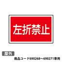 樂天商城 - サインタワーBタイプ用 下部表示板 887-760 屋外 690268〜690271専用表示板です。 (左折禁止)