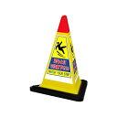 サインピラミッド 足元注意 867-756YW&867-756GW 屋外 (選べるカラー)