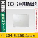 樂天商城 - EEX-200 専用取付金具 TAK-200