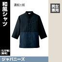 樂天商城 - 和風シャツ(七分袖)[兼用] DN-7809 ユニフォーム 和風 (選べるカラー/サイズ)