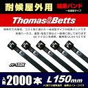 2000本セット 一体成型結束バンド 耐候 黒(屋外用) JT150X 安心の一流メーカー品 (150mm)