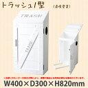 トラッシュ1型(漆喰塗装) #14100 地球温暖化防止に役立つ漆喰塗装のボックスです。