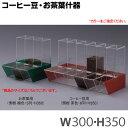 コーヒー豆・お茶葉什器(3列)H350 アクリル製品 (選べるカラー)