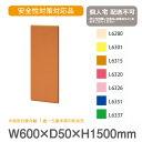 樂天商城 - プレイスクエアー 壁パネル600 AK-11 D450シリーズ アビーロード (選べるカラー)