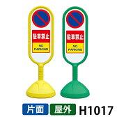 サインキュートII 片面 駐車禁止 屋外 (選べるカラー)