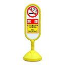 サインキュートII 両面 禁煙 888-962