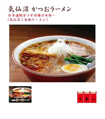 生鮮カツオ水揚げ量、17年連続日本一の気仙沼から 気仙沼かつおラーメン4食入り スープ付 しょうゆ味 ご当地グルメ・ご当地ラーメン・お取り寄せグルメ