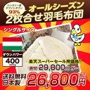 羽毛布団 シングル 150×210cm【送料無料】 ハンガリー産ホワイトダウン93%オールシー