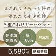"""5重ガーゼケット シングル """"ピュアコットン""""【05P03Dec16】"""