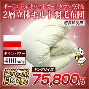 羽毛布団/羽毛ふとん/うもうふとん/キング/king/寝具