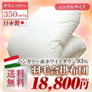 シングル ホワイト 掛け布団