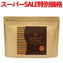 ダイエット コーヒー 【スーパーSALE特価】 エクササイズコーヒー 1袋(30本入) ダイエ