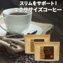 【4/16(火)1:59まで各種クーポン&ポイント5倍】コーヒー ダイエット エクササイズコー