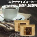 【定期購入】 ダイエットドリンク 【定期2点コース】エクササイズコーヒー 30本入約30