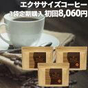 【定期購入】 ダイエット コーヒー 【定期3点コース】エクササイズコーヒー 30本入約3