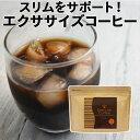 ダイエットコーヒー エクササイズコーヒー 約1ヶ月分30本入 1袋 生コーヒー豆エキス(