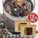【ポイント5倍&クーポン有!6/11(火)1:59まで】コーヒー ダイエット エクササイズコー