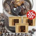 【ポイント5倍&クーポン有!6/11(火)1:59まで】ダイエットコーヒー エクササイズコーヒ