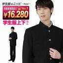 学生服 上下セット A体 B体 ポリエステル100% 黒 150A-190A 155B-185B W64cm-100cm |