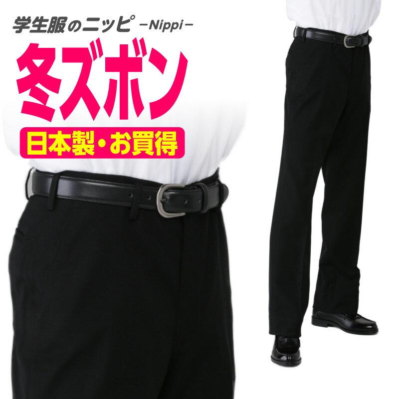 【裾上げ無料】 送料無料 学生 標準型 冬ズボン...の商品画像