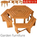テーブル ガーデンファニチャー ガーデンファニチャーセット ガーデンテーブル ベンチ